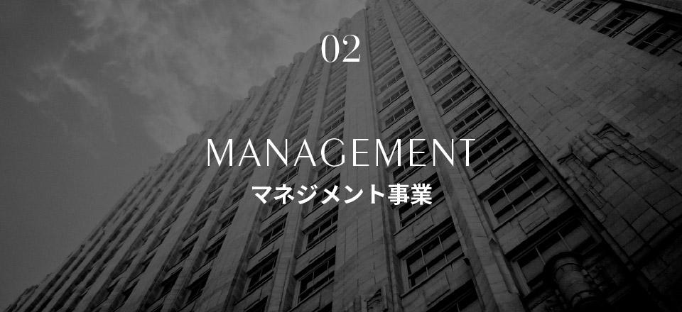 マネジメント事業
