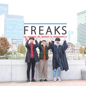 フリークス/FREAKS